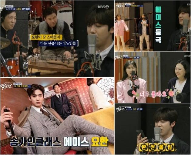 KBS2 예능 '악인전' 캡처.