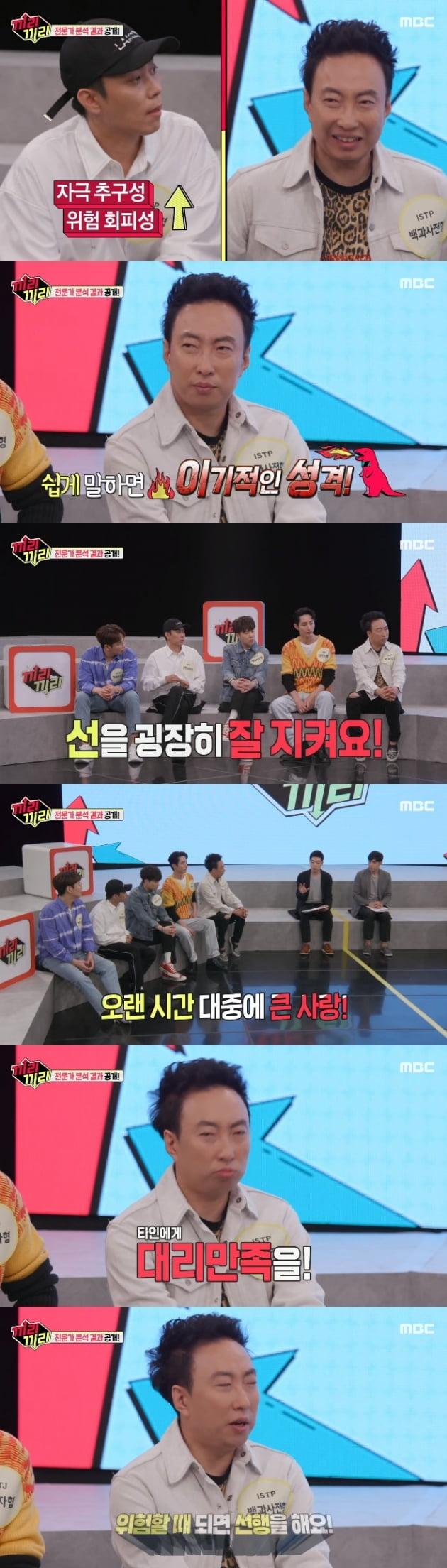 '끼리끼리' 박명수 / 사진 = MBC 영상 캡처