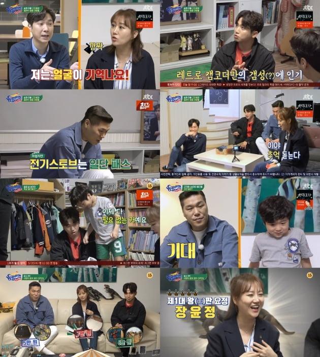 지난 17일 방송된 '유랑마켓'/ 사진=JTBC 제공
