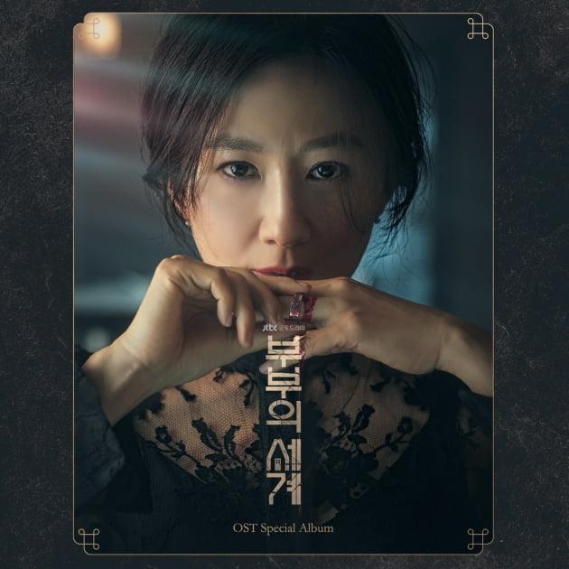 JTBC 드라마 '부부의 세계' OST 스페셜 앨범 커버 이미지 / 사진제공=JTBC 스튜디오, 모스트콘텐츠