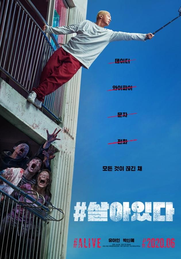 '#살아있다' 런칭 포스터 A./ 사진제공=롯데엔터테인먼트