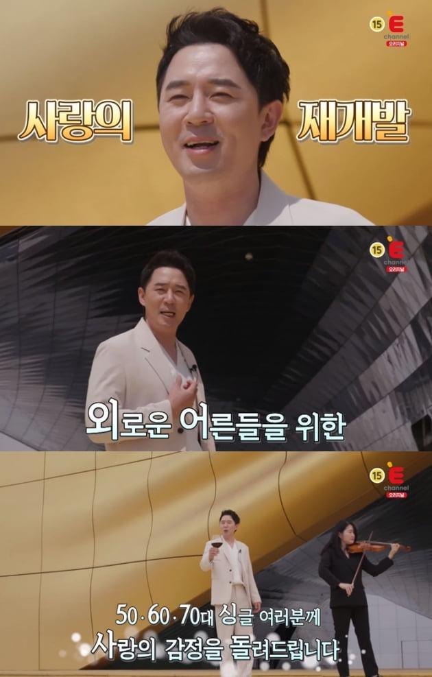 중장년 미팅 예능 '사랑의 재개발' 7월 방송…신동엽X장윤정X붐 MC