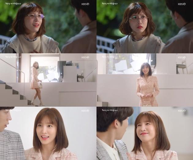 '한 번 다녀왔습니다' 속 이다희/ 사진=KBS2 제공