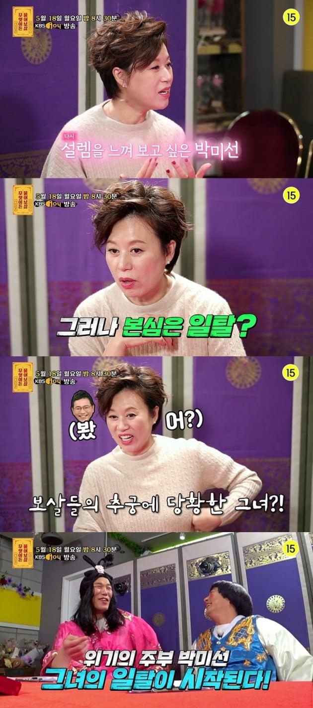 '물어보살'  61회 예고/ 사진=KBS Joy 제공
