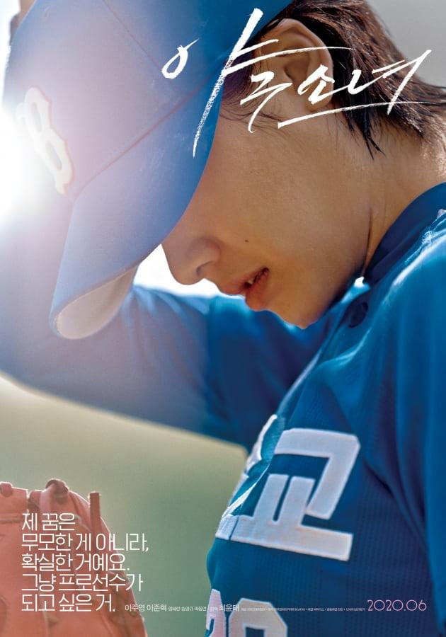 '야구소녀' 포스터./ 사진제공=싸이더스