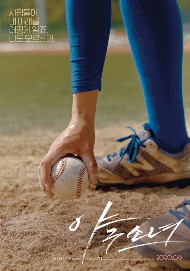 '야구소녀' 포스터./