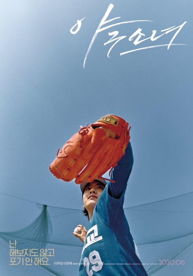 '야구소녀' 티저 포스터./