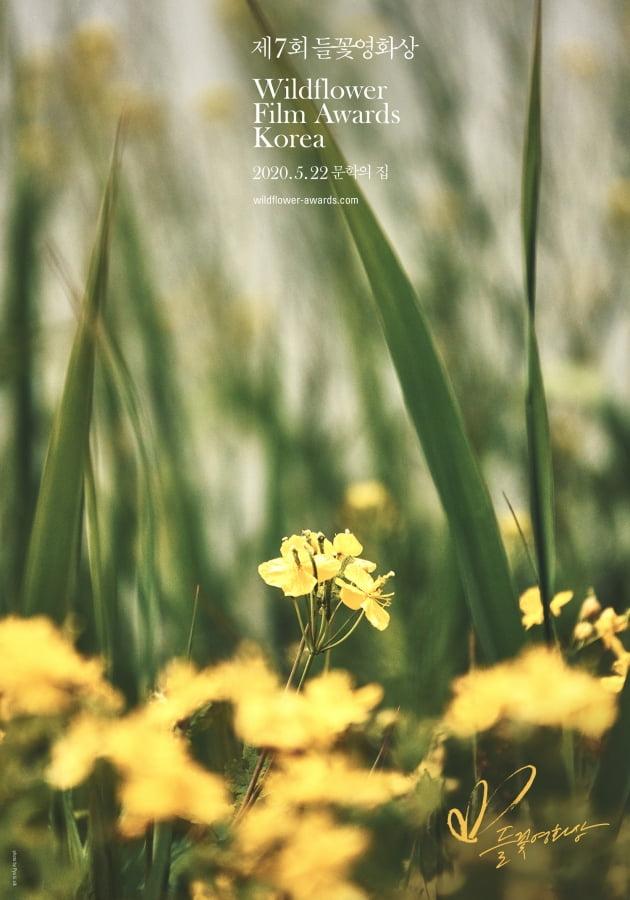 '들꽃영화상' 포스터./