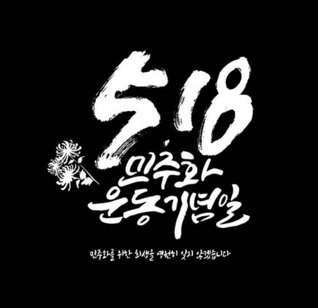 가수 송가인 인스타그램