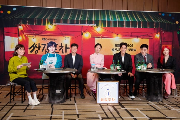 [TEN 포토] '쌍갑포차' 온라인 제작발표회 참석한 주역들