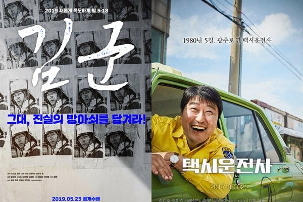 영화 '김군', '택시운전사' 포스터 / 사진 = 영화사 풀, 쇼박스 제공