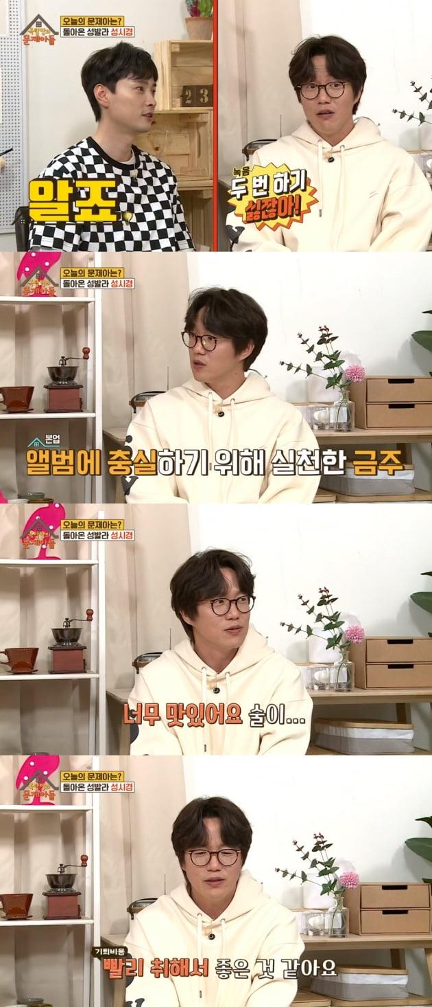 '옥탑방의 문제아들' 성시경 / 사진 = KBS 영상 캡처