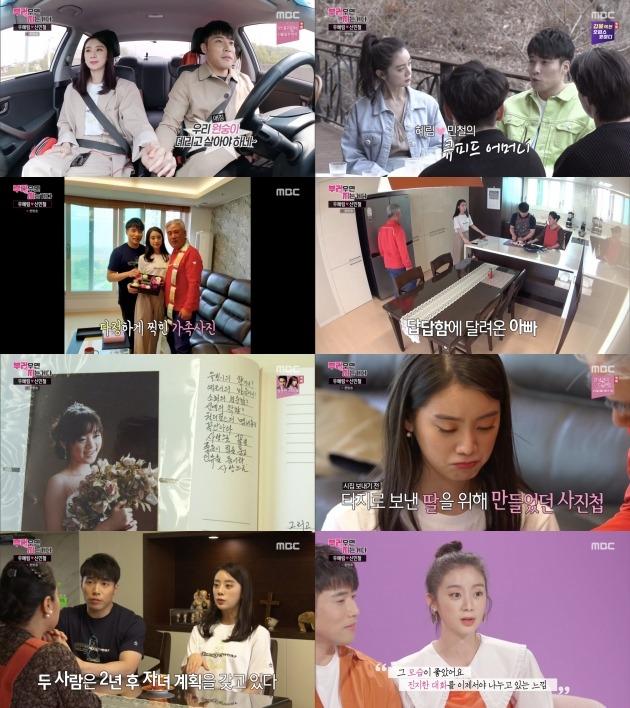MBC 예능 '부러우면 지는거다' 방송화면. /사진제공=MBC