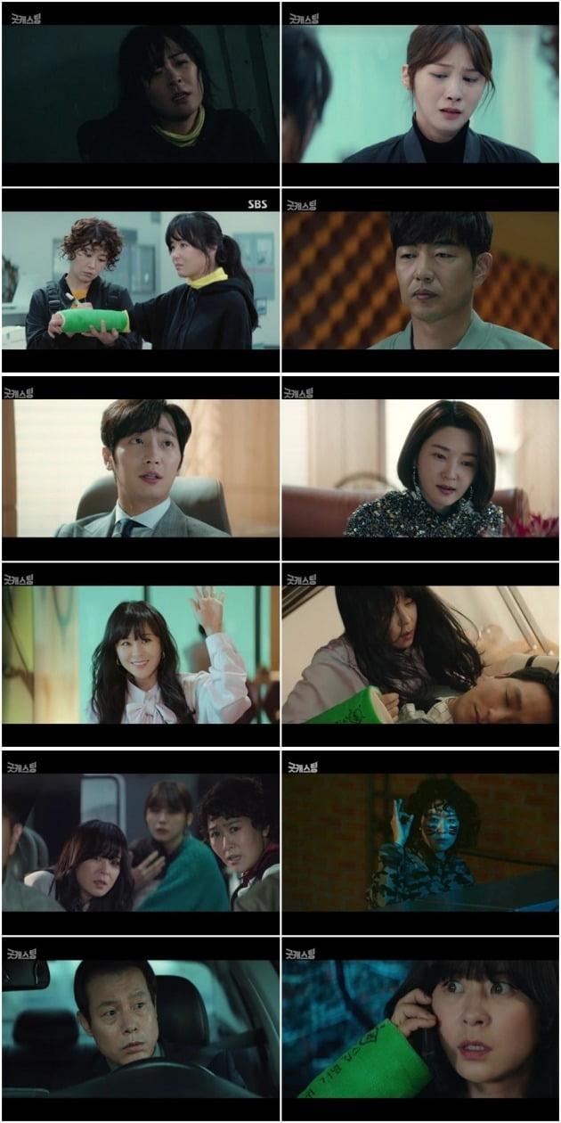 SBS 월화드라마 '굿캐스팅' 방송화면. /사진제공=SBS