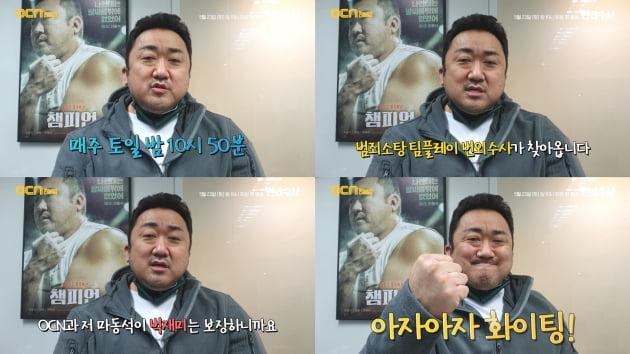 배우 마동석./ 사진제공=OCN