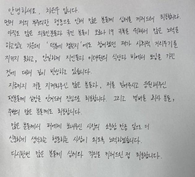 가수 차은우가 쓴 사과문/ 사진=아스트로 공식 SNS