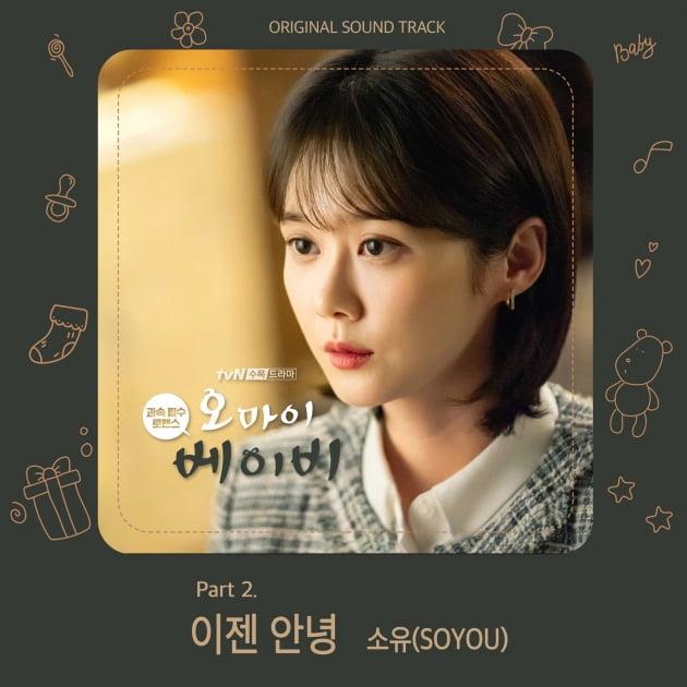 '오마이베이비' OST Part2 앨범자켓/ 사진=tvN 제공