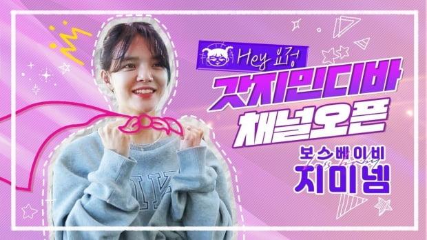 그룹 AOA지민 유뷰브 채널 '보스베이비지미넴' 게설
