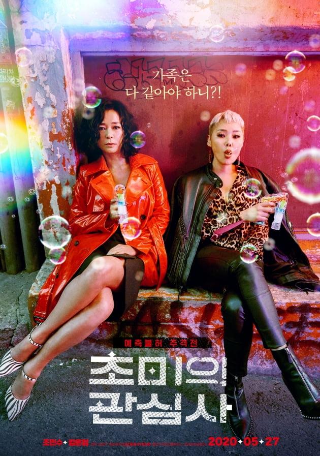 영화 '초미의 관심사' 포스터 / 사진제공=레진스튜디오