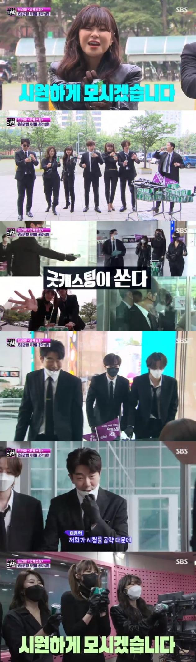 '굿캐스팅' 배우들 / 사진 = SBS 영상 캡처