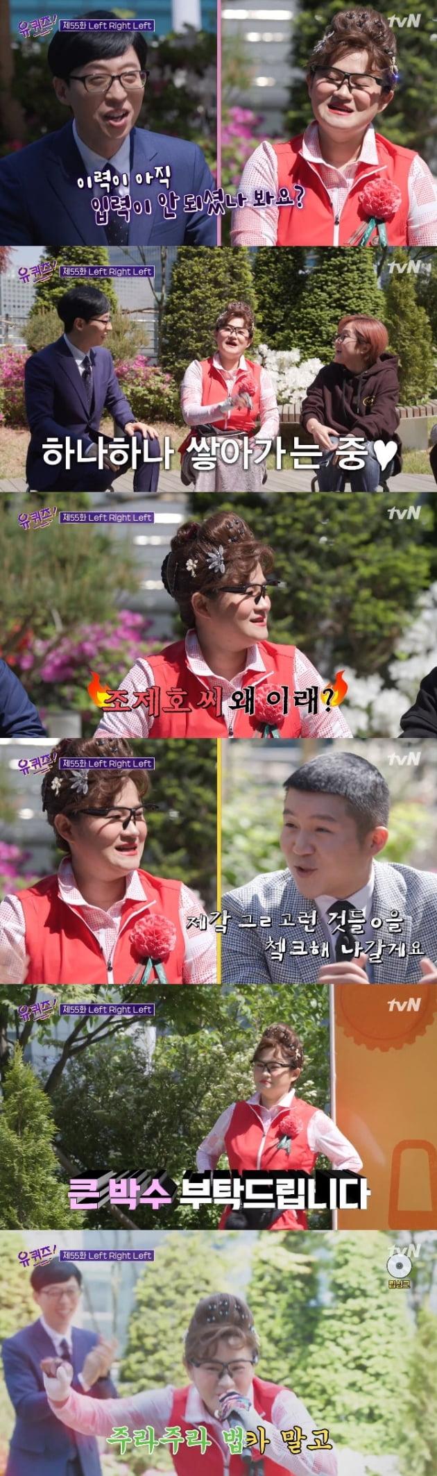 '유 퀴즈 온 더 블럭' 김신영 / 사진 = tvN 영상 캡처