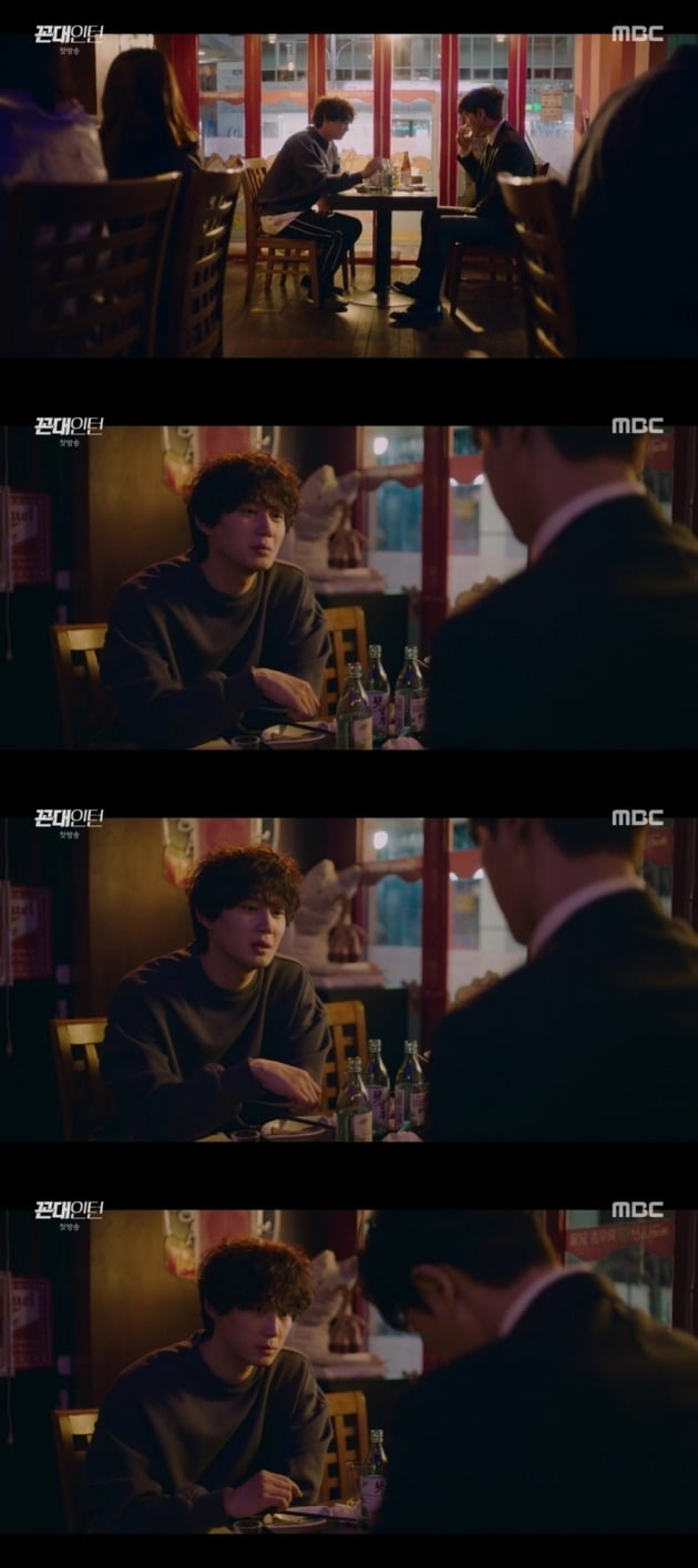 MBC '꼰대인턴' 캡처.