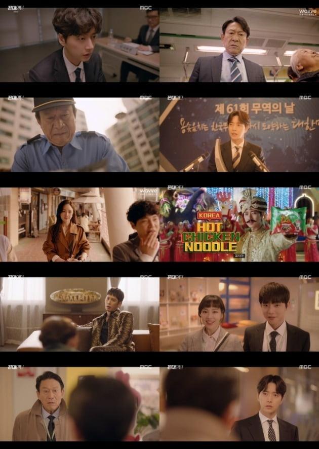 사진=MBC '꼰대인턴' 방송 화면.