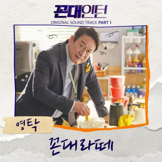 MBC '꼰대인턴' OST 커버 이미지 / 사진제공=뉴에라프로젝트, MBC