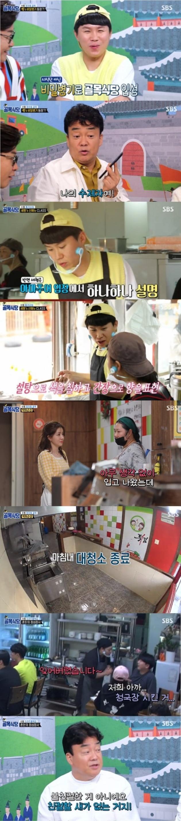 지난 20일 방송된 '골목식당'/ 사진=SBS 제공
