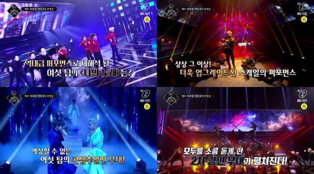 '로드 투 킹덤' 4회 예고/ 사진=Mnet 제공