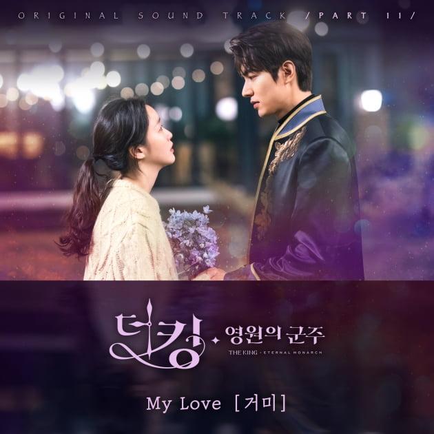 '더 킹 영원의 군주' OST 커버/ 사진=CJ ENM 제공