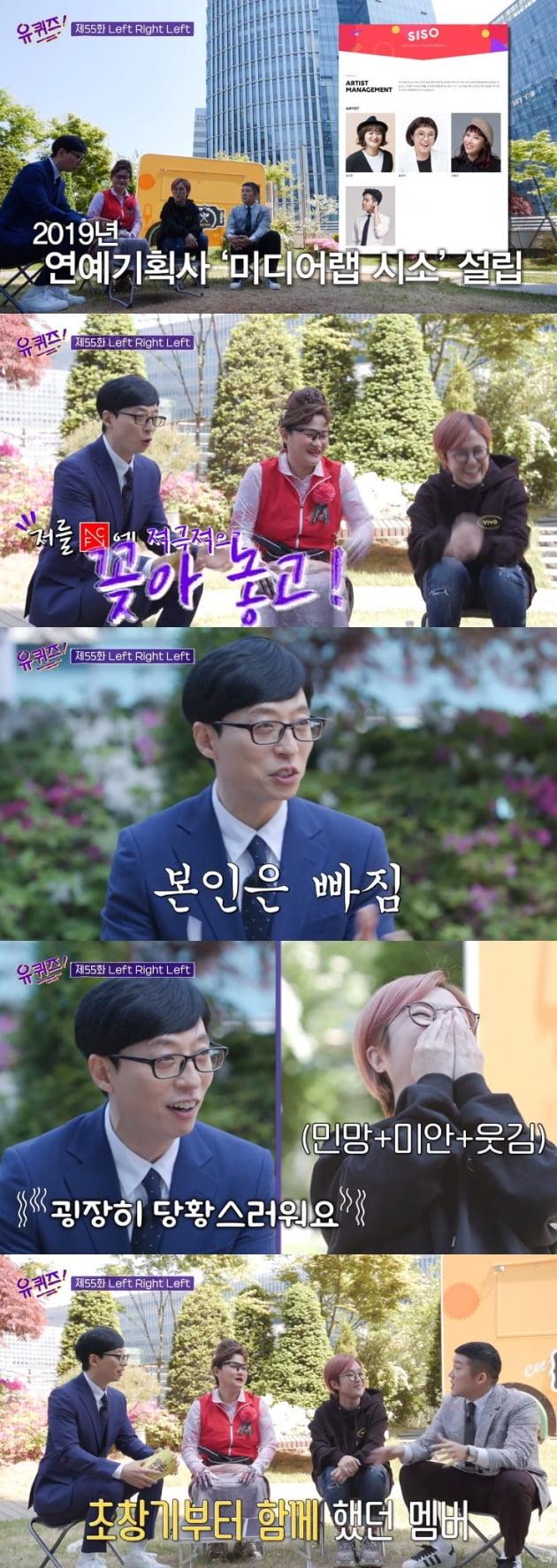 '유퀴즈온더블럭' 유재석 송은이 / 사진 = tvN 영상 캡처