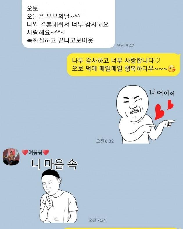 """'김원효♥' 심진화 """"부부, 세상에서 제일 멋진 말""""…결혼 10년 차의 '부부의 날'"""