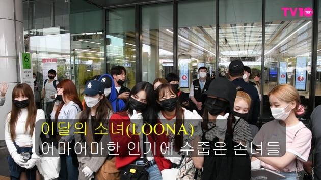 [TV텐] 이달의 소녀(LOONA) 공항을 밝히는 이쁜애 옆에 또 이쁜애