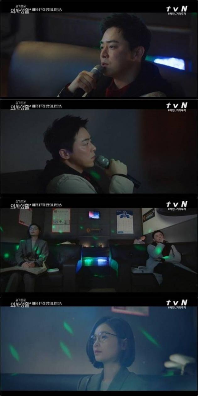 tvN 드라마 '슬기로운 의사생활' 캡처.