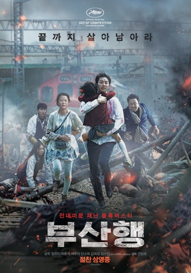 영화 '부산행' 포스터 / 사진제공=NEW
