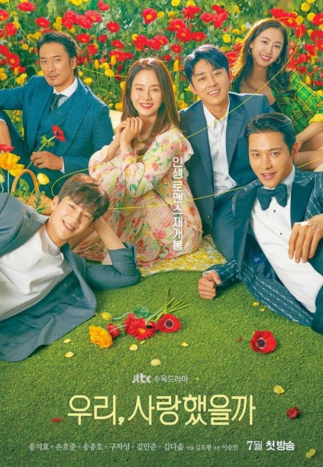 '우리, 사랑했을까' 포스터 / 사진제공=JTBC