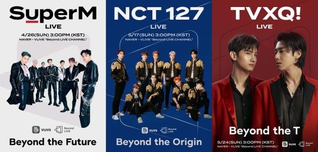 그룹 슈퍼엠, NCT 127, 동방신기 '비욘드 라이브' 포스터 / 사진제공=SM엔터테인먼트