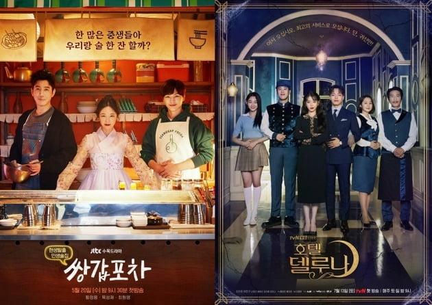 '쌍갑포차'(왼쪽), '호텔델루나' 포스터./사진제공=JTBC, tvN