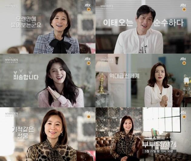 '부부의 세계' 스페셜./사진제공=JTBC