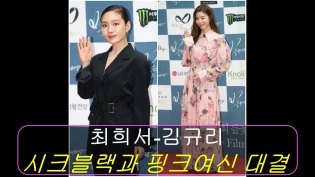 [TV텐] 최희서-김규리 시크블랙과 핑크여신(들꽃영화제)