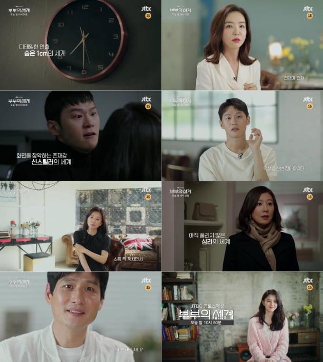 /사진=JTBC 금토드라마 '부부의 세계' 스페셜 영상 캡처