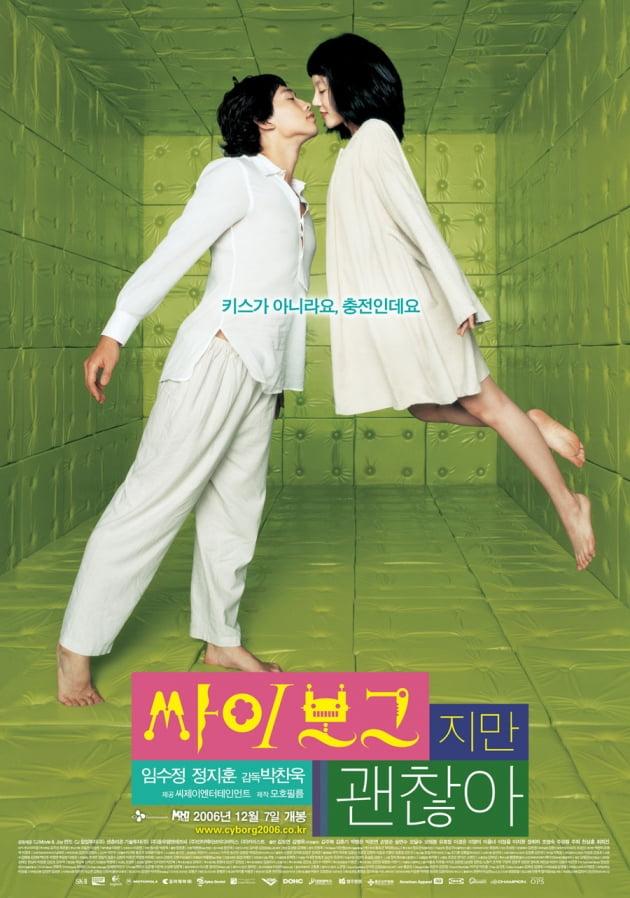 영화 '싸이보그지만 괜찮아' 포스터./