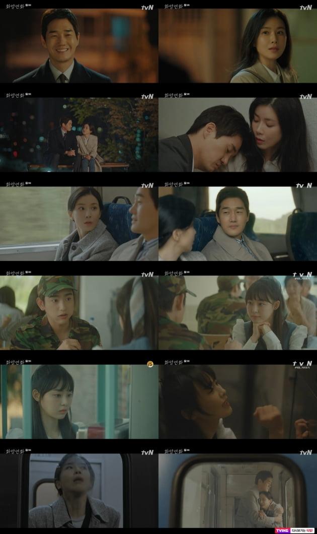 '화양연화'./ 사진=tvN 방송화면