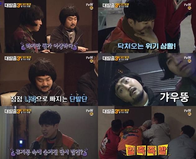 '대탈출3' 10회 / 사진 = tvN 제공