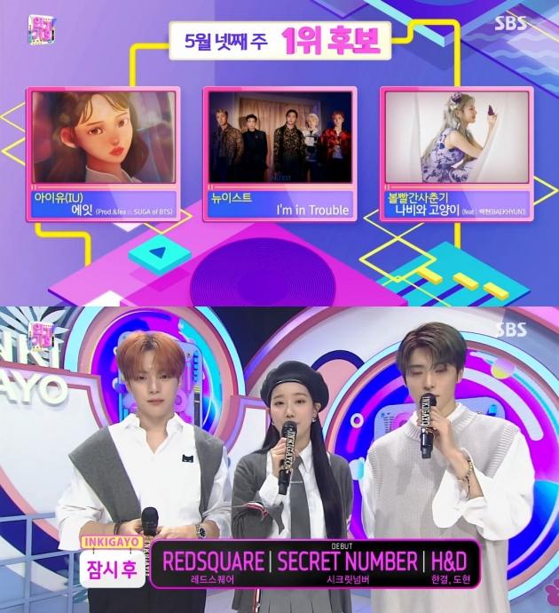 '인기가요' 5월 넷째 주 1위 후보./ 사진=SBS 방송화면