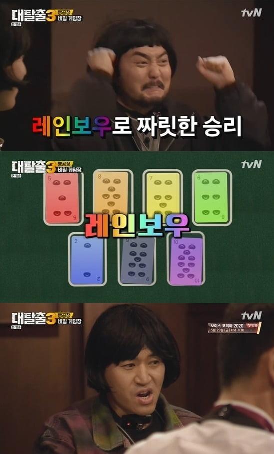 사진 =tvN '대탈출3' 방송 화면.