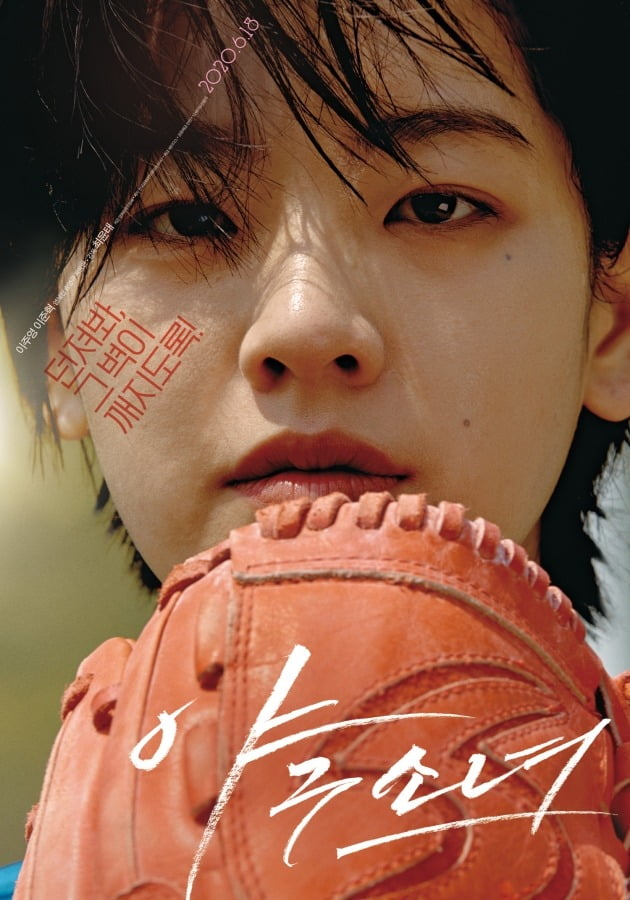 영화 '야구소녀' 포스터 / 사진제공=싸이더스