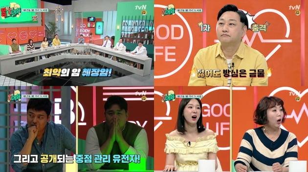 '몸의 대화  3회/ 사진=tvN 제공