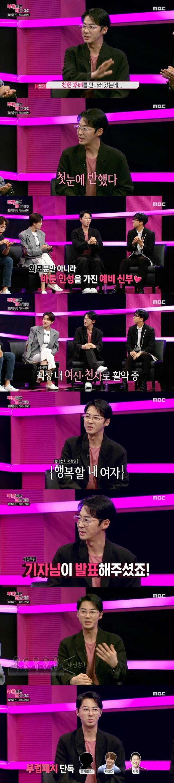 '부러우면 지는거다' 전진 / 사진=MBC 방송 캡처